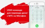 Как переводить деньги с МТС на Теле2?