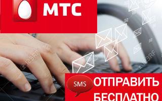 Отправка СМС на МТС