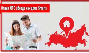 Опция МТС «Везде как дома Smart»