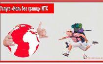 Услуга «Ноль без границ» МТС