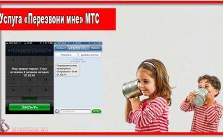 Услуга «Перезвони мне» МТС