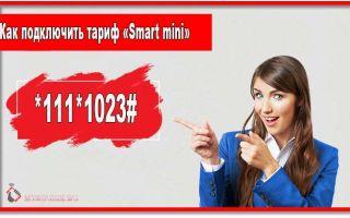 Тариф «Smart» МТС