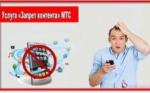 Услуга «Запрет контента» МТС