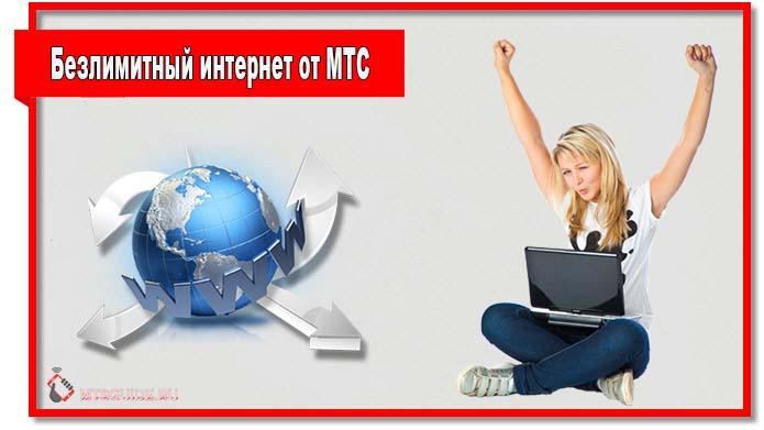 МТС тарифы с безлимитным интернетом