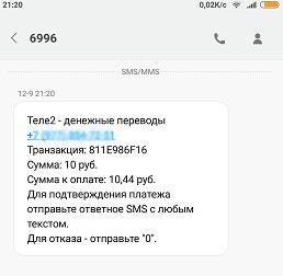 перевод на теле2 через СМС